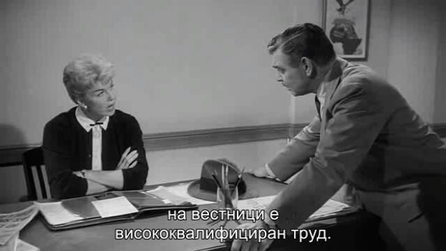 Отличникът (Teacher's Pet 1958) Е01