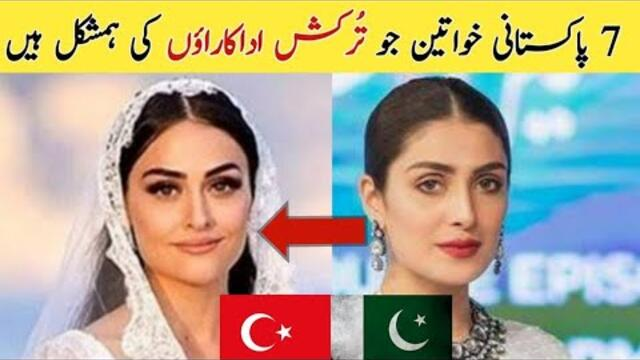 Top 7 Pakistani Actresses Who Look Like Turkish Actresses | TRT Ertugrul by PTV Home