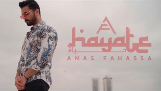 Anas Fahassa - HAYATE ( OFFICIAL MUSIC VIDEO ) أنس فحاصة - حياة