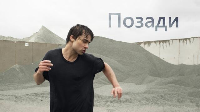 Alexander Rybak - Позади (Official Music Video)