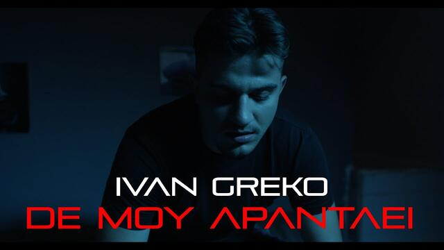 IVAN GREKO - De Mou Apantaei (Official Music Video)