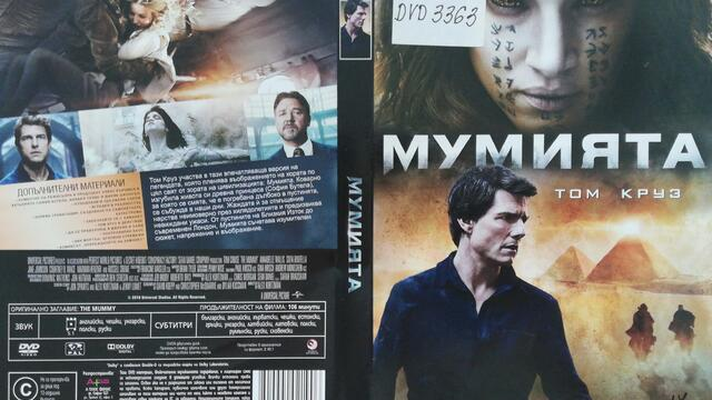 Мумията (2017) (бг субтитри) (част 1) DVD Rip Universal Pictures Home Entertainment