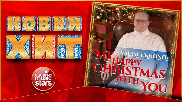 VADIM TIKHONOV ★ MY HAPPY CHRISTMAS WITH YOU ★