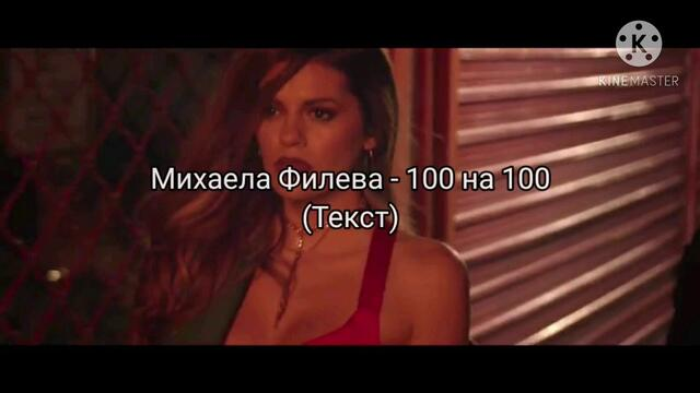 Михаела Филева - 100 на 100 (Текст)☆ Mihaela Fileva - 100 na 100 (Tekst)