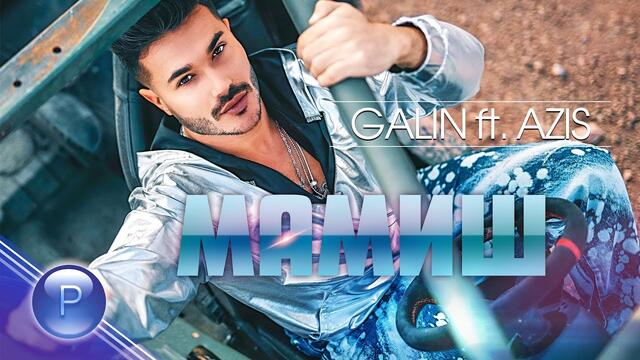 GALIN ft. AZIS - MAMISH / Галин ft. Азис - Мамиш, 2019