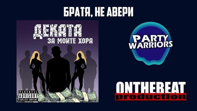 02 DEKATA - БРАТЯ, НЕ АВЕРИ (Official Audio)