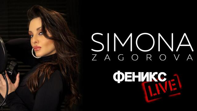 SIMONA ZAGOROVA - ФЕНИКС  (LIVE STUDIO SESSION)