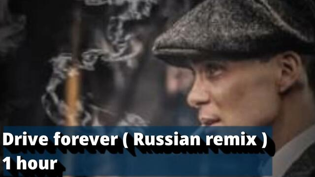 Drive forever ( Russian remix ) 1 hour