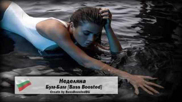 2o16 » Неделяна - Бум-Бам [Bass Boosted]