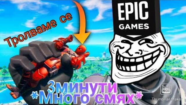 ⛔Fortnite/3мин. ТРОЛВАНЕ...(много смях) ⛔ #FORTNITE #FUN #GOOD #CREATIVE #RIP #rage #ad #subscribe🤳