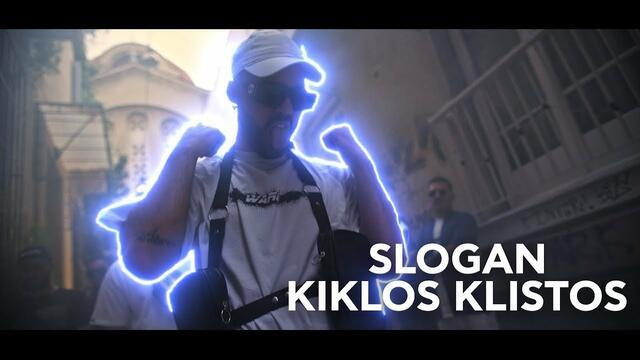 Slogan - Κύκλος Κλειστός | Prod. by Evan Spikes (Official Music Video)