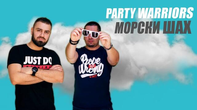 Danny L & Stanx - МОРСКИ ШАХ / PARTY WARRIORS MIXTAPE VOL 01