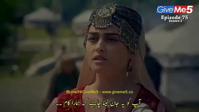 Dirilis Ertugrul Season 2 Episode 75 in Urdu Subtitle