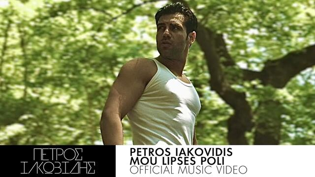 Petros Iakovidis - Mou Lipses Poli - Official Music Video